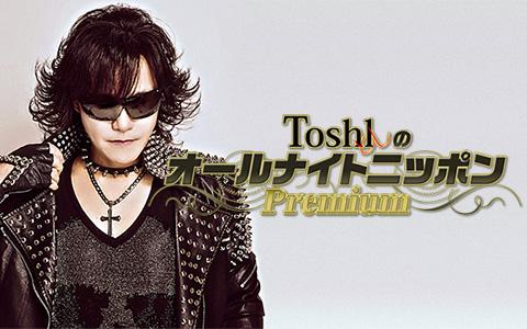 """3/19(月)「Toshlのオールナイトニッポン」""""ドンマイ""""最高の曲!※音源"""