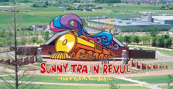 7/28(土) 「STV創立60周年記念 TOKACHI presents SUNNY TRAIN REVUE 2018~テレビがフェスつくっちゃいました!〜」@北海道いわみざわ公園にゴールデンボンバー!