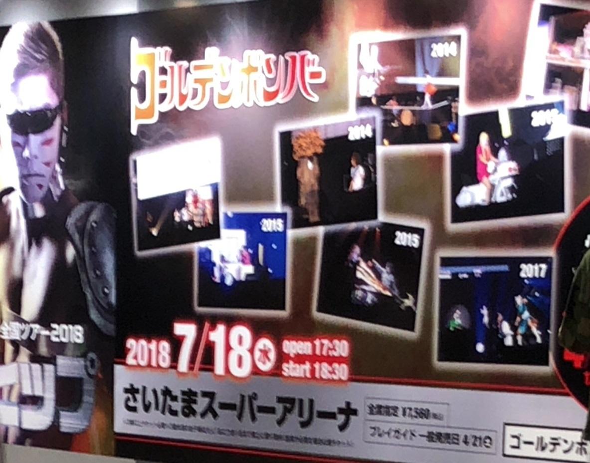 渋谷駅にゴールデンボンバーロボヒップ巨大ポスター設置中!画像あり※見てきた