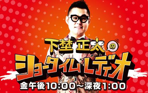 4/27(金) ABCラジオ「下埜正太のショータイムレディオ」ゴールデンボンバー超面白ロングメッセージ