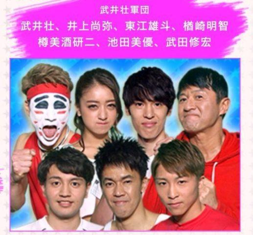 4/26(木)「VS嵐」ゴールデンボンバー樽美酒研二「武井壮軍団」として参戦!