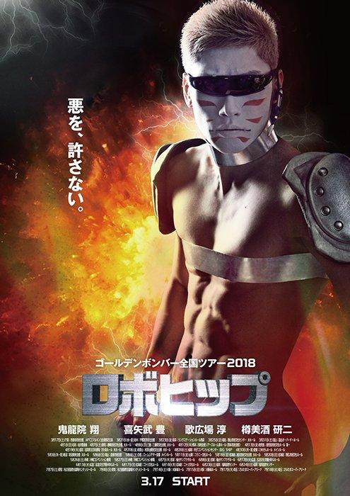 12/18(火)ゴールデンボンバー全国ツアー2018「ロボヒップ」たまア、城ホールBlu-ray&DVD発売!