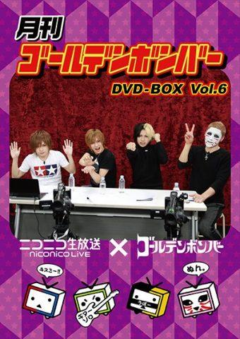 7/14(土)発売「月刊ゴールデンボンバーVol.6」DVD全6巻