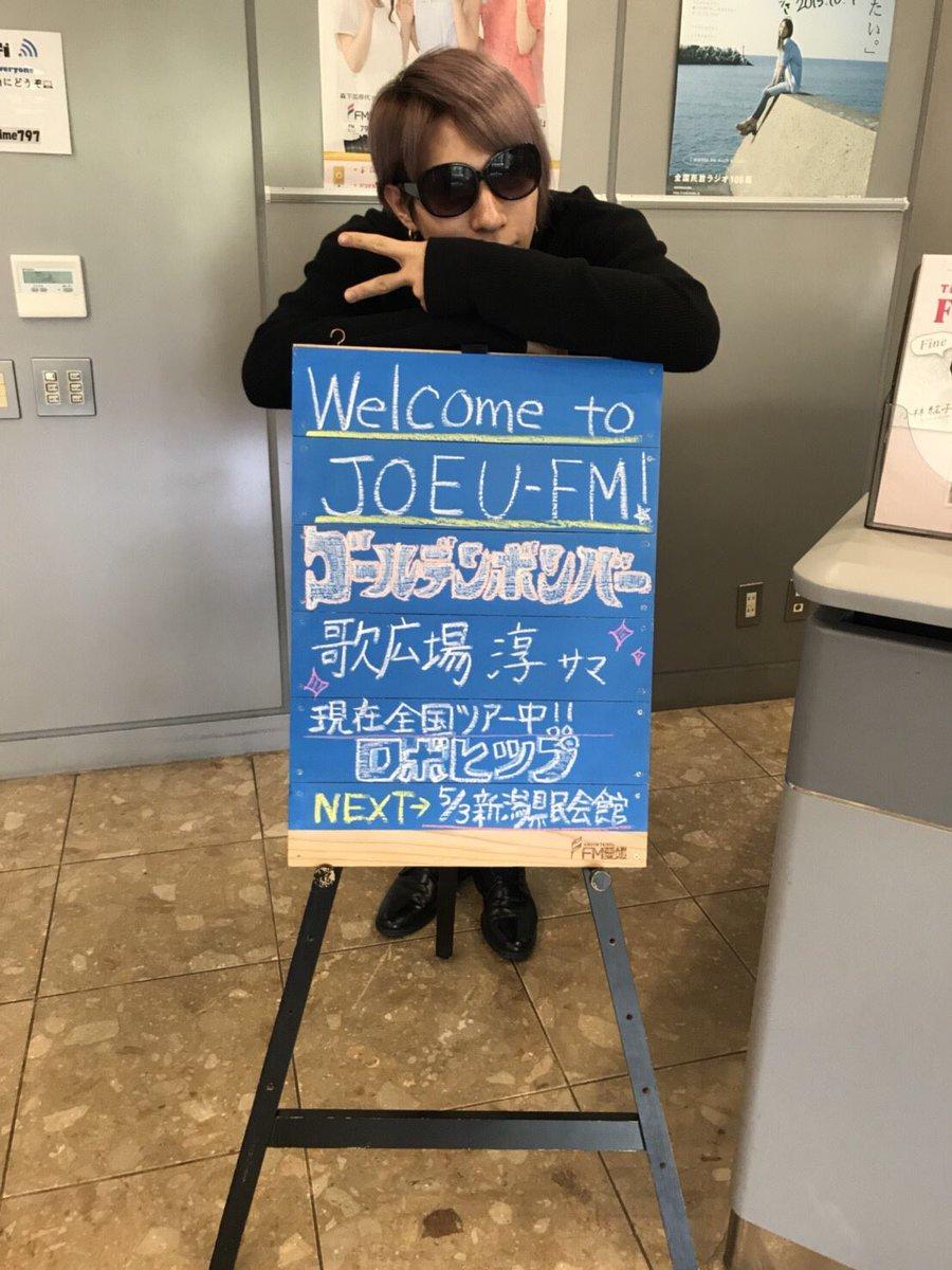 5/1(火) 12:00〜13:00FM愛媛「noonday pop」歌広場淳生放送ゲスト出演※観覧不可