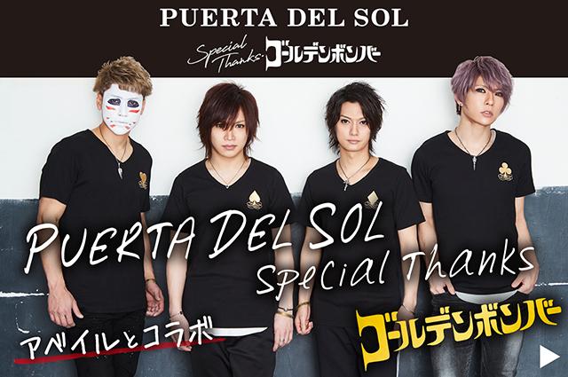 アベイル「ゴールデンボンバー×PUERTA DEL SOL」オリジナル店内放送も!WEBチラシ&店内POPも!