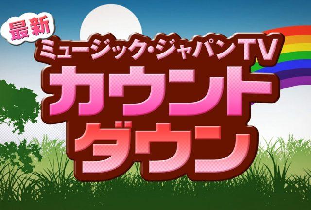 5/12(土) ミュージック・ジャパンTV「最新!ミュージック・ジャパンTVカウントダウン」ゴールデンボンバーコメントオンエア