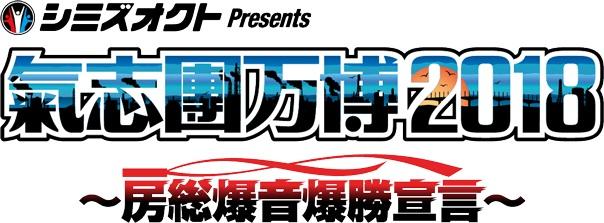 9/16(日) 「氣志團万博2018〜房総爆音爆勝宣言〜」ゴールデンボンバー出演!第3弾出演者発表!