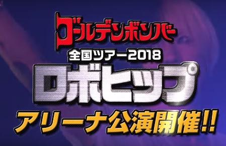 告知動画公開!ゴールデンボンバー全国ツアー「ロボヒップ」アリーナ公演チケット発売中!