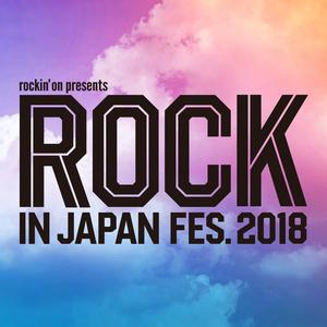 8/25(土)WOWOWプライム「ROCK IN JAPAN FESTIVAL 2018 速報!」無料!