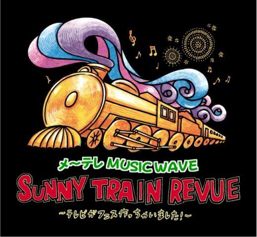 9/29(土)メ~テレ「SUNNY TRAIN REVUE~テレビがフェス作っちゃいました~」ゴールデンボンバー出演!
