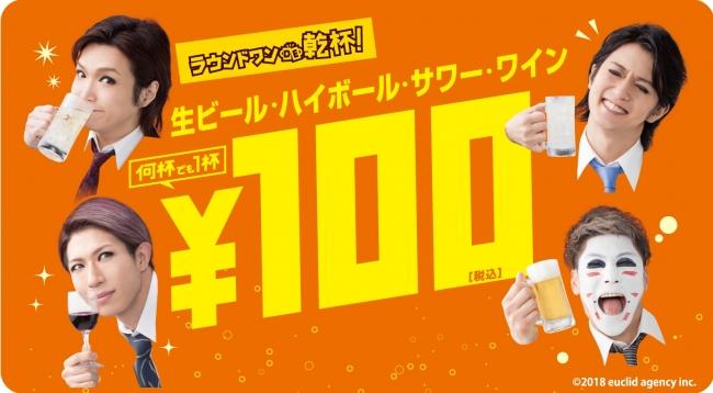 ゴールデンボンバーがラウンドワン新CM出演「ラウンドワン DE 乾杯」「小中学生無料編」動画