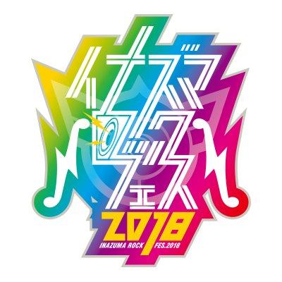 2/12(火)フジテレビ「イナズマロック フェス 2018」ゴールデンボンバー出演ライブ放送!