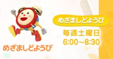 7/21(土)「めざましどようび」でゴールデンボンバー!