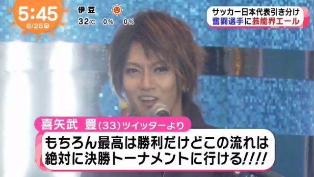 6/25(月)めざましテレビで喜矢武さんのツイート紹介される