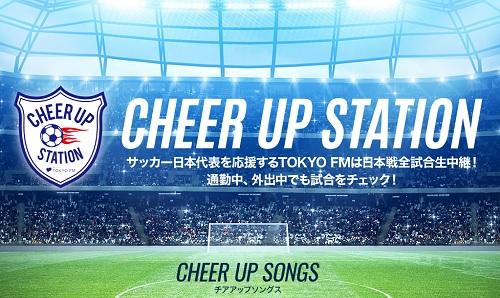 """喜矢武豊""""僕クエスト""""サッカー日本代表を応援する音楽企画「CHEER UP SONGS」参加!コメント掲載"""