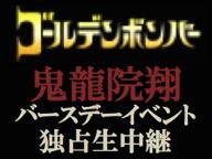 6/20(水)「ひとり祝い」ライブ中継配信&ニコ生9時間SP!アコギ弾き語りでSHIN君ハモり参加