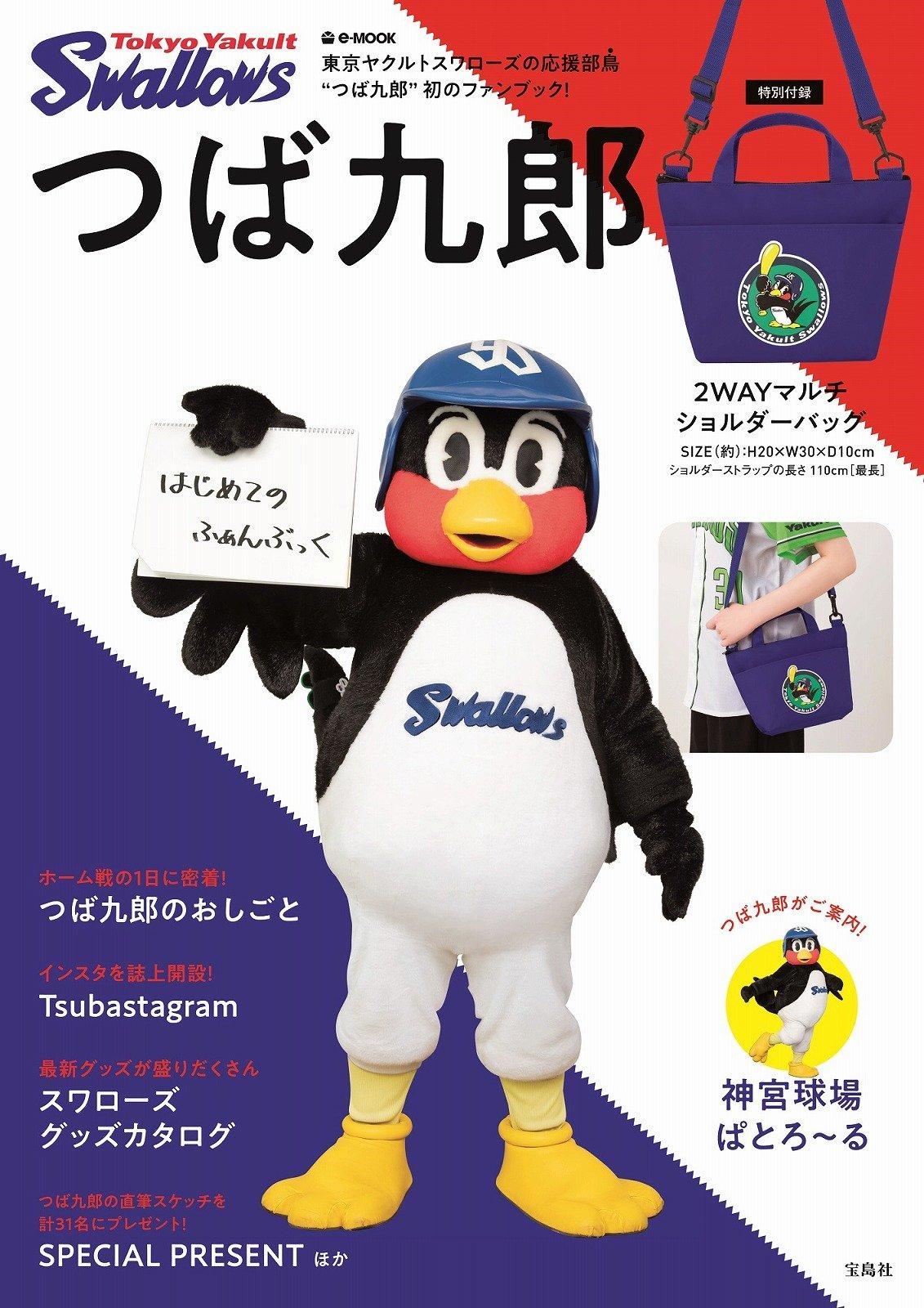 つば九郎のムック本「つば九郎 はじめてのふぁんぶっく」研二登場!