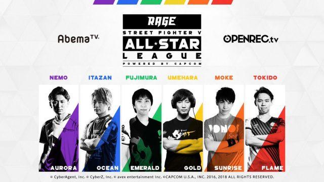 6/5(火) AbemaTV 「RAGE SFV All-Star League」第1節 歌広場淳ゲスト生出演!
