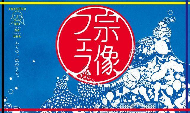 9/9(日)「宗像フェス2018」ゴールデンボンバー!チケット発売中!