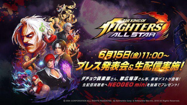 6/15(金)『THE KING OF FIGHTERS ALLSTAR』プレス発表会に歌広場淳出演!生配信あり