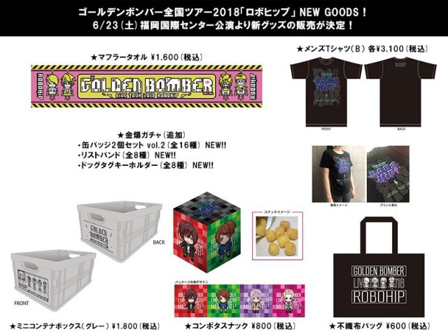 6/23(土)ゴールデンボンバー全国ツアー2018「ロボヒップ」新グッズ発売!コンポタスナック登場!