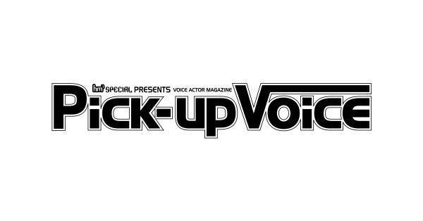 6/26(火)「Pick-upVoice」vol.125 歌広場淳撮り下ろし&谷山紀章さん対談掲載!!