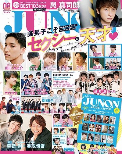 6/22(金)「JUNON 8月号」ゴールデンボンバー2013年4月号掲載ページが復刻版として掲載!