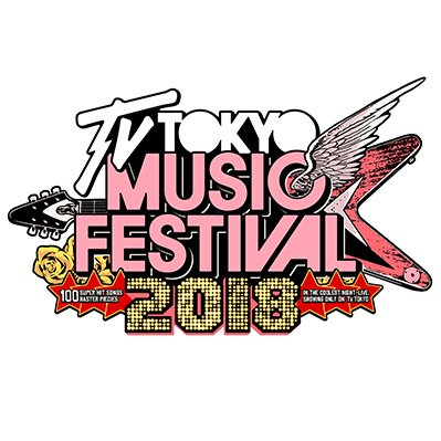 """6/27(水)「テレ東音楽祭2018」で超一瞬ゴールデンボンバー""""女々しくて"""""""