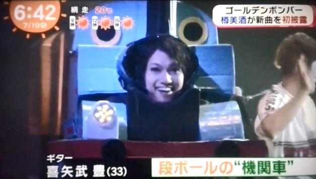 7/19(木)「めざましテレビ」にゴールデンボンバー!機関車喜矢武さん&研二熱唱