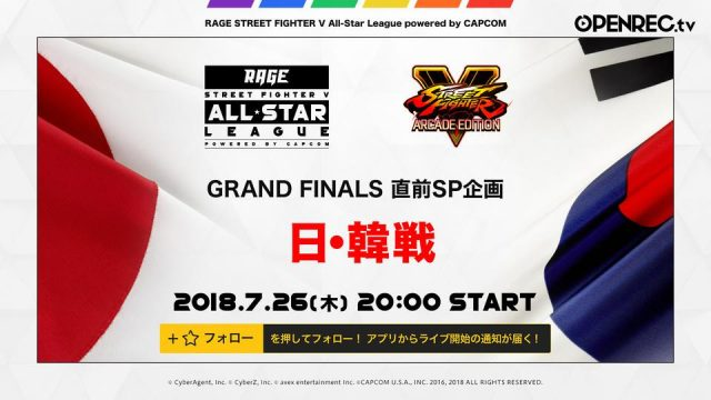 7/26(木)AbemaTV / OPENREC.tv【後半戦特番】「RAGE STREET FIGHTER V All-Star League powered by CAPCOM」※歌広場淳 ゲスト生出演