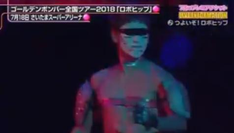 7/28(土)CDTVでゴールデンボンバーロボヒップ※動画