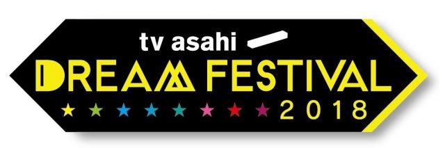 9/15(土)「テレビ朝日ドリームフェスティバル2018」ゴールデンボンバー出演!X JAPAN&HYDEも