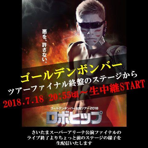 7/18(水) LINE LIVE「『ロボヒップ』ツアーファイナル終盤のステージから生中継」※ニコ生と同一内容