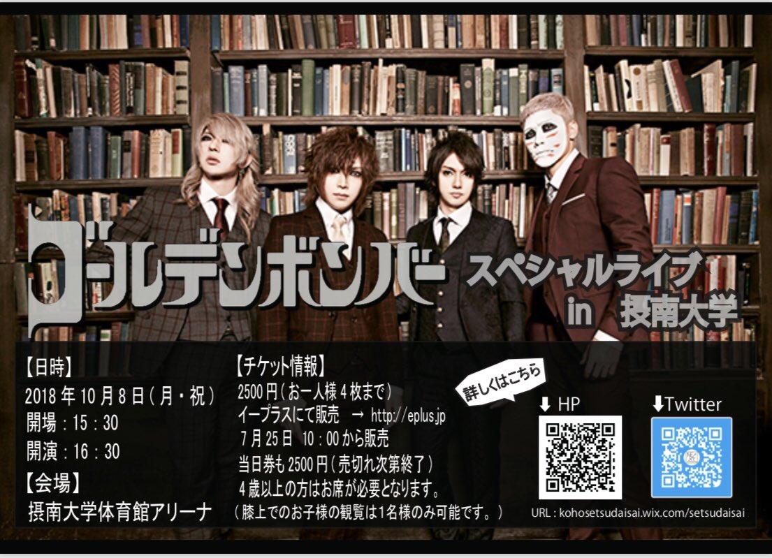 10/8(月祝)「第44回摂大祭」ゴールデンボンバー出演!新グッズ発売