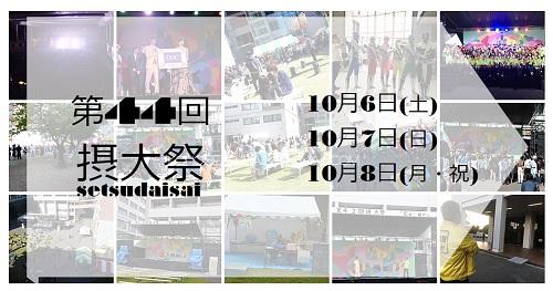 10/8(月・祝)摂南大学「第44回摂大祭」ゴールデンボンバー出演!
