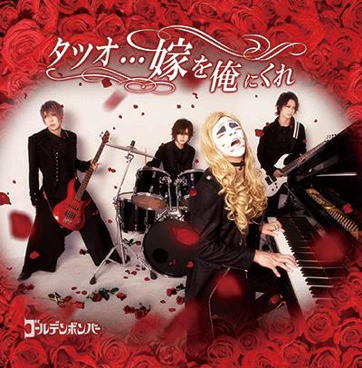 9/23(日)JOYSOUND「タツオ⋯嫁を俺にくれ」本人映像配信!