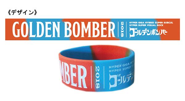 ゴールデンボンバー2018フェスグッズにラバーバンド新カラー登場!通販8/27(月)から!