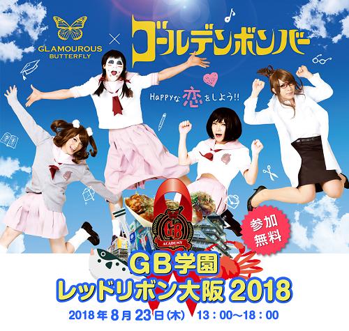 ※暴風警報のため中止※8/23(木)「GB学園レッドリボン大阪2018」ゴールデンボンバーうちわもらえる!