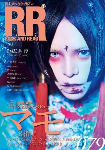 8/29(水)「ROCK AND READ 079」歌広場淳インタビュー撮りおろし写真掲載!表紙解禁!
