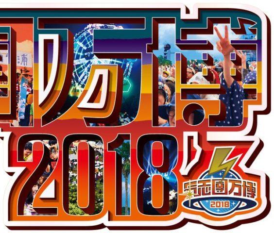 9/12(水)発売コンピレーションアルバム「氣志團万博2018」にやさしくしてね収録