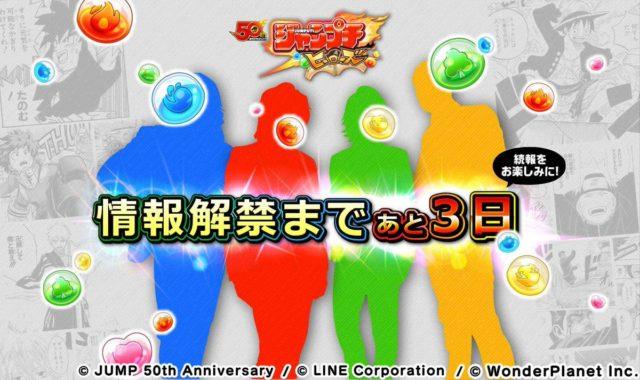 8/24(金)11:00解禁!ジャンプチヒーローズ新プロジェクト始動にゴールデンボンバー?
