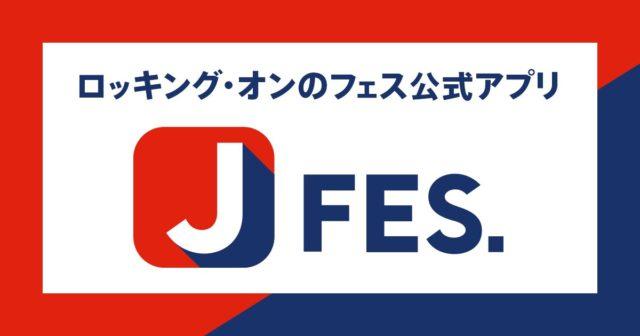 スマホアプリ「Jフェス」でゴールデンボンバーRIJF2018ライブ一部無料配信中!