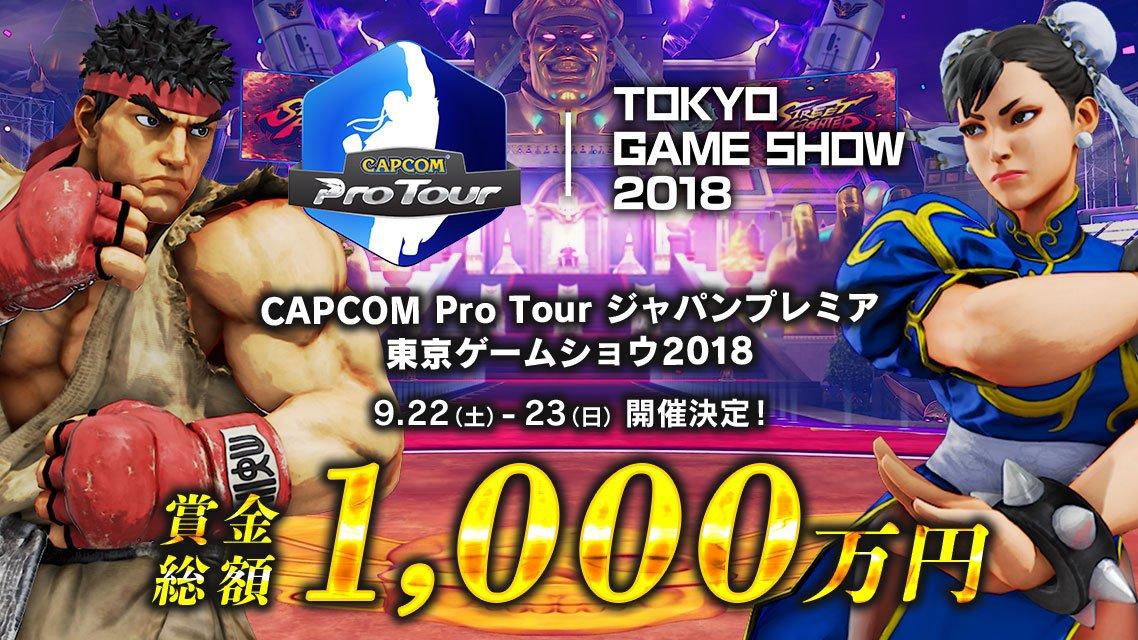 9/23(日)「CAPCOM Pro Tour ジャパンプレミア」歌広場淳ゲスト出演!WEB生配信あり