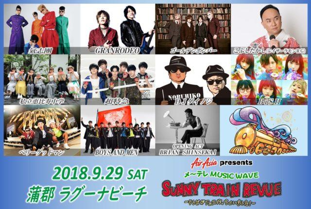 9/14(金)「メ~テレ MUSIC WAVE ARTIST INDEX」ゴールデンボンバーコメントオンエア