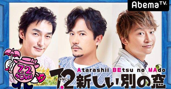 9/2(日)AbemaTV「7.2 新しい別の窓 #6」歌広場淳「ななにー人狼」出演!見逃し視聴可