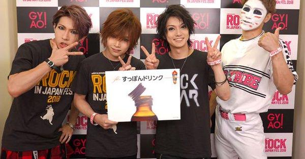 8/12(日)~9/11(火) GYAO!「ROCK IN JAPAN FESTIVAL 2018」ゴールデンボンバーコメント&シュヴァルツライブ映像公開中!