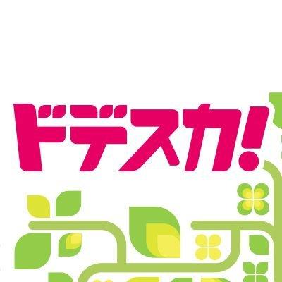 9/5(水) 名古屋テレビ(メ~テレ)「ドデスカ!」ゴールデンボンバーコメント※動画