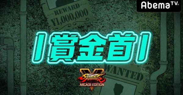 8/23(木) AbemaTV「勝ったら100万円!SFV AE 賞金首」歌広場淳挑戦者として出演!