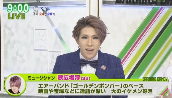 9/12(水)TOKYO MX「バラいろダンディ」歌広場淳がまさかの初登場!※動画