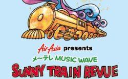 9/29(土)「SUNNY TRAIN REVUE」@蒲郡ラグーナビーチ!ゴールデンボンバー18:10~